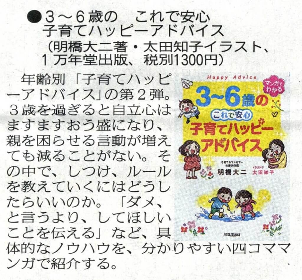 奈良新聞に『3~6歳の これで安心 子育てハッピーアドバイス』の書評が掲載されましたの画像1