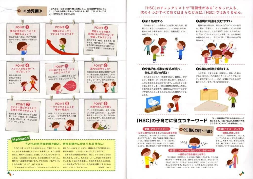 子育て情報誌「くまにちキャロット」の人一倍敏感な子[HSC]特集に明橋大二先生のアドバイスの画像3