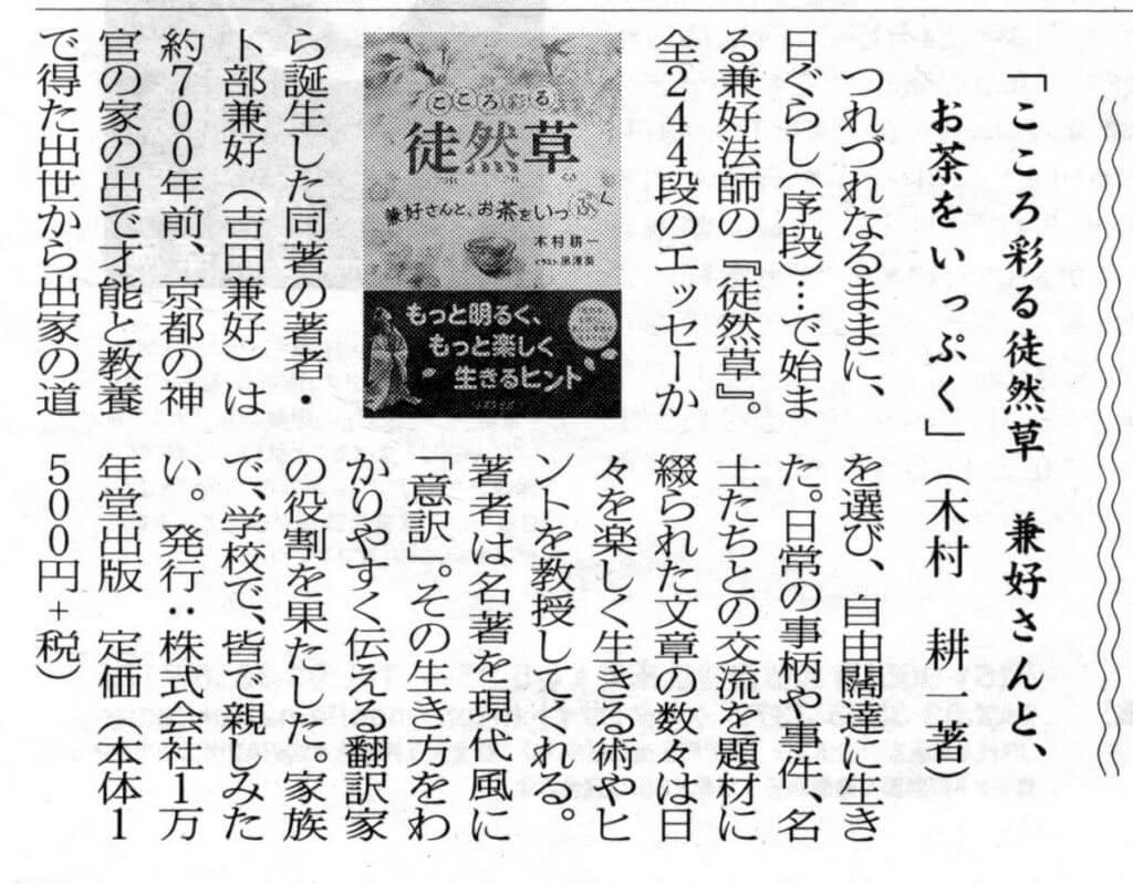 生涯教育新聞に『こころ彩る徒然草』の書評が掲載されましたの画像1
