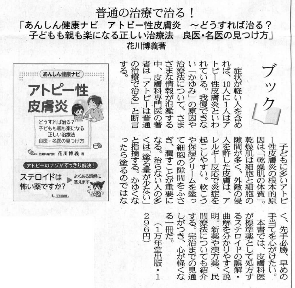 日本海新聞・大阪日日新聞に『あんしん健康ナビ アトピー性皮膚炎』の書評が掲載されましたの画像1