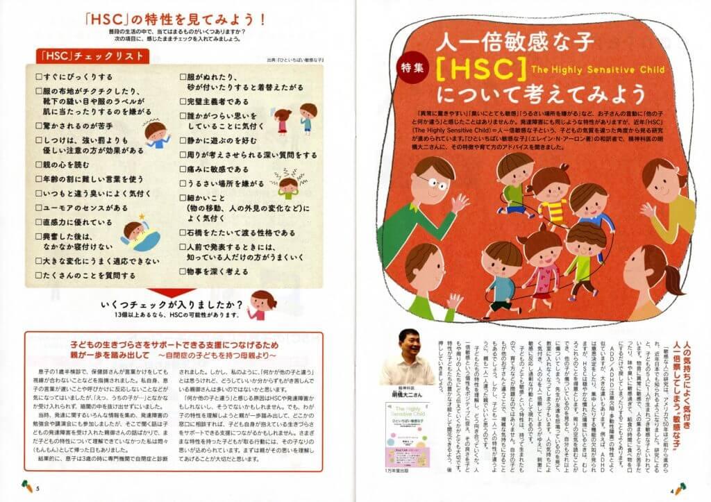 子育て情報誌「くまにちキャロット」の人一倍敏感な子[HSC]特集に明橋大二先生のアドバイスの画像2