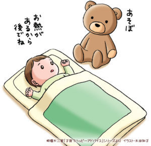 子どもの発熱