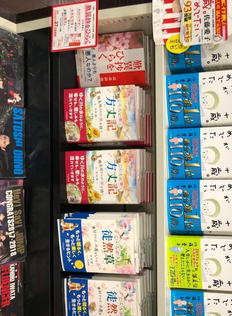 古典に親しむシリーズ新刊『こころに響く方丈記』が全国の書店に並び始めましたの画像3