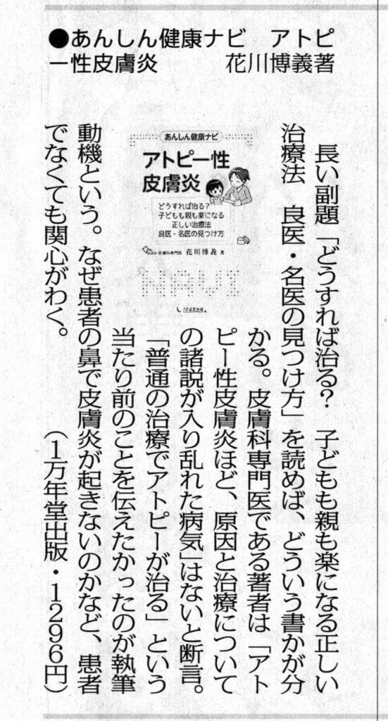 毎日新聞に『あんしん健康ナビ アトピー性皮膚炎』の書評が掲載されましたの画像1