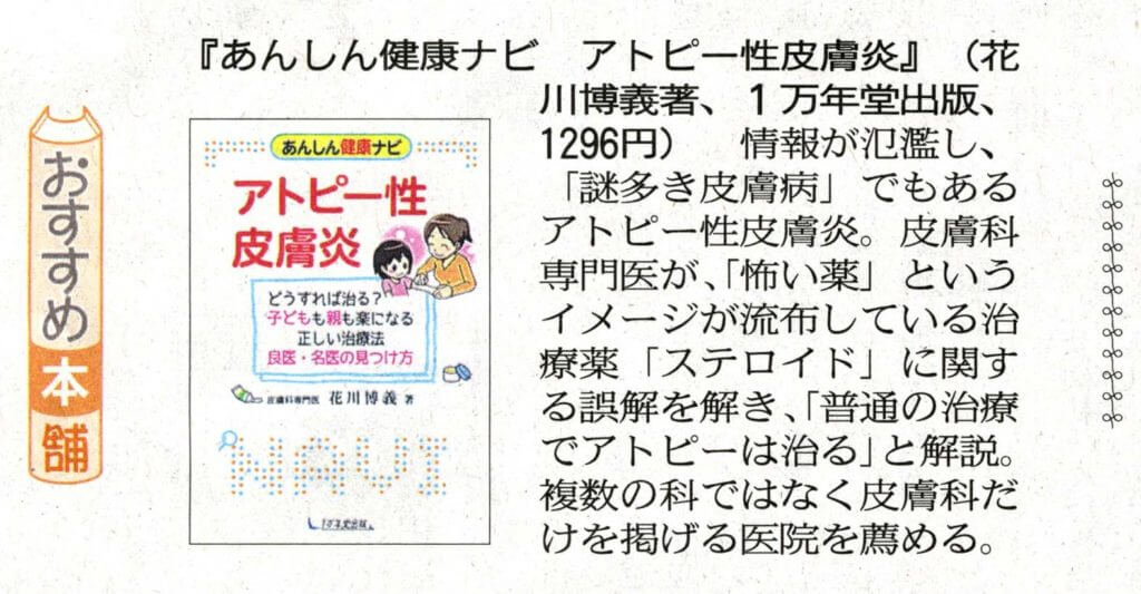 西日本新聞に『あんしん健康ナビ アトピー性皮膚炎』の書評が掲載されましたの画像1