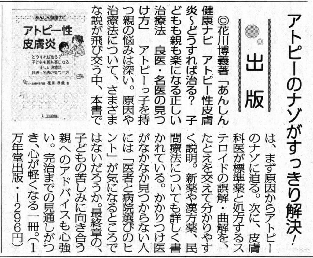 山口新聞に『あんしん健康ナビ アトピー性皮膚炎』の書評が掲載されましたの画像1