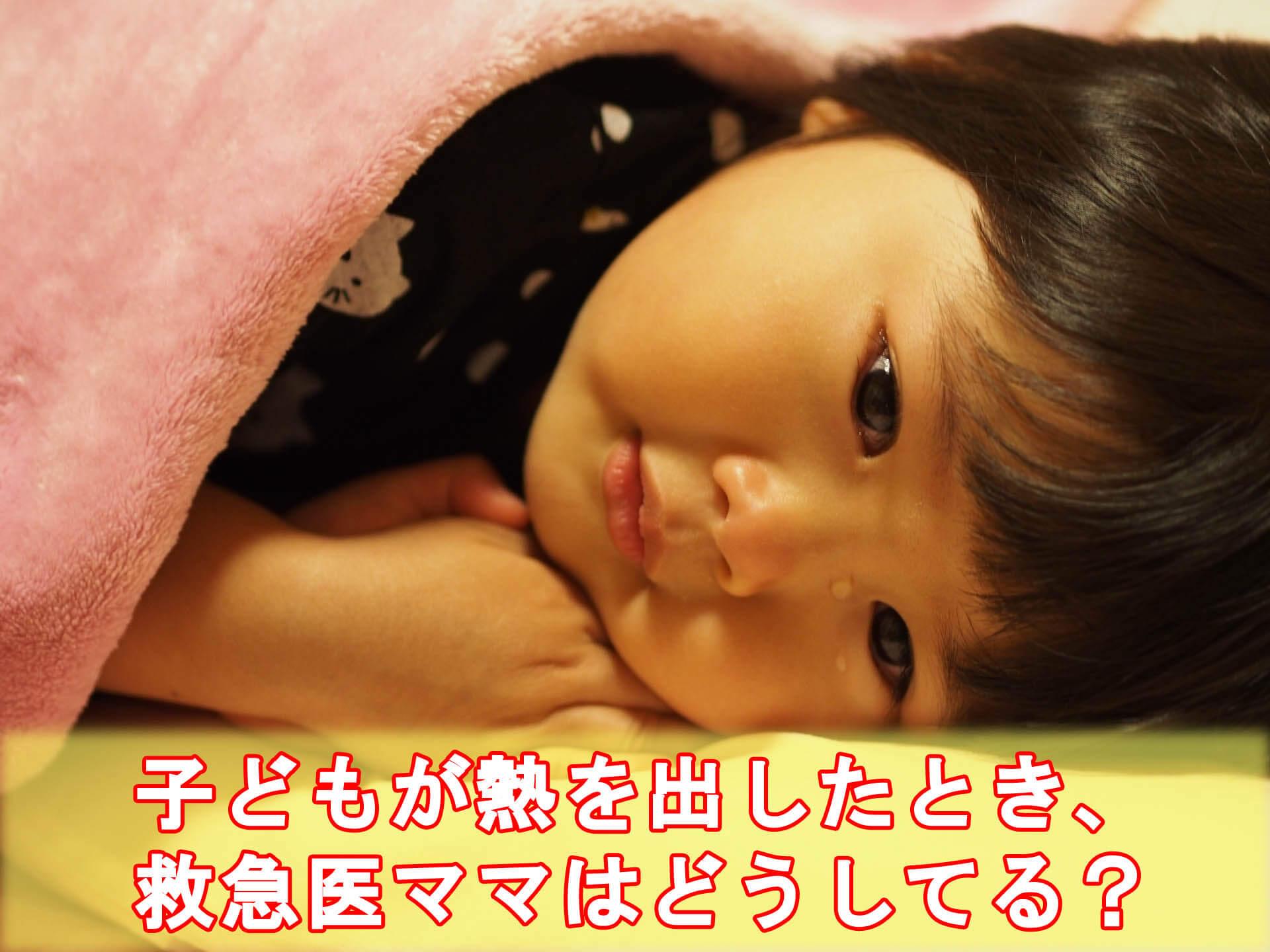【医師が教える】赤ちゃんが熱を出した!受診の目安と家庭での注意点