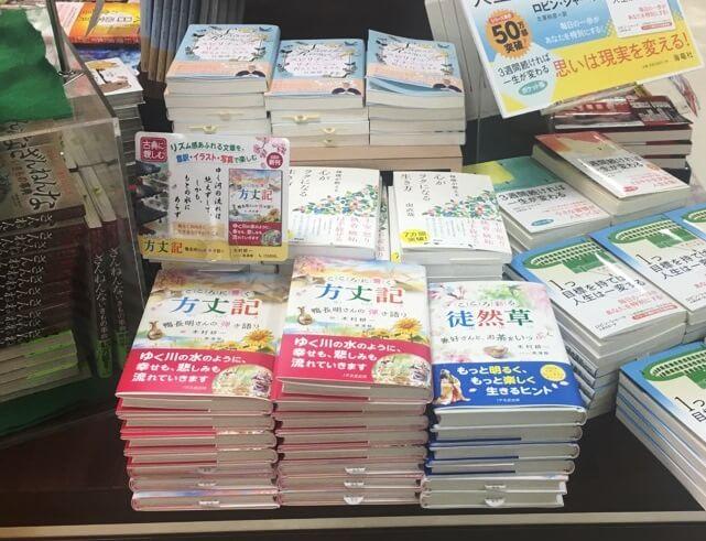 古典に親しむシリーズ新刊『こころに響く方丈記』が全国の書店に並び始めましたの画像1