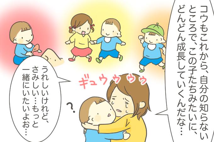 【育児マンガ】入園式は自立への一歩!でも、もっと一緒にいたい…の画像1