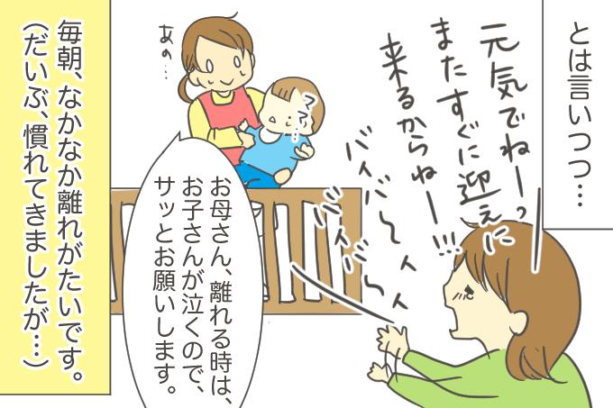 子育てマンガ