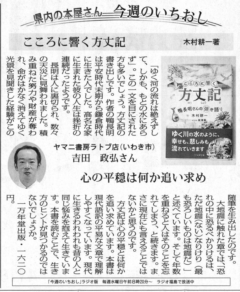 福島民報に『こころに響く方丈記』の書評が掲載されましたの画像1