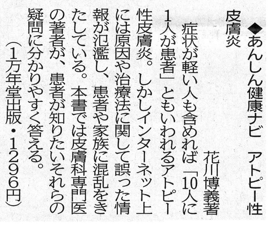 宮崎日日新聞に『あんしん健康ナビ アトピー性皮膚炎』の書評が掲載されましたの画像1