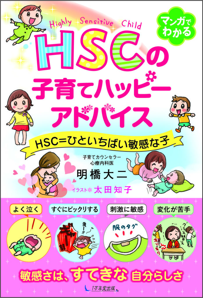 『HSCの子育てハッピーアドバイス』6月下旬発売!の画像1