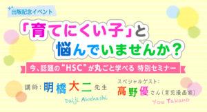 『HSCの子育てハッピーアドバイス』発売記念! 明橋先生の特別セミナーを開催しますの画像1