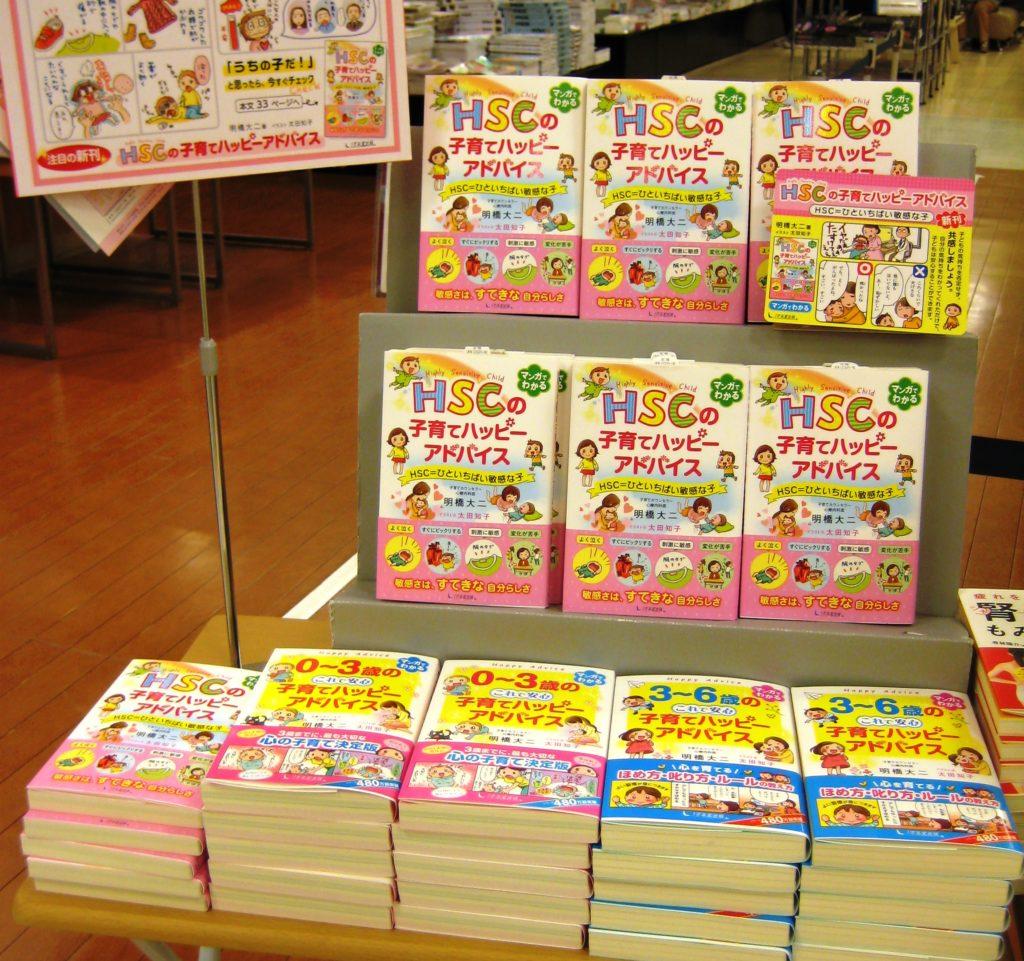 『HSCの子育てハッピーアドバイス』発売! 全国の書店に並びましたの画像2
