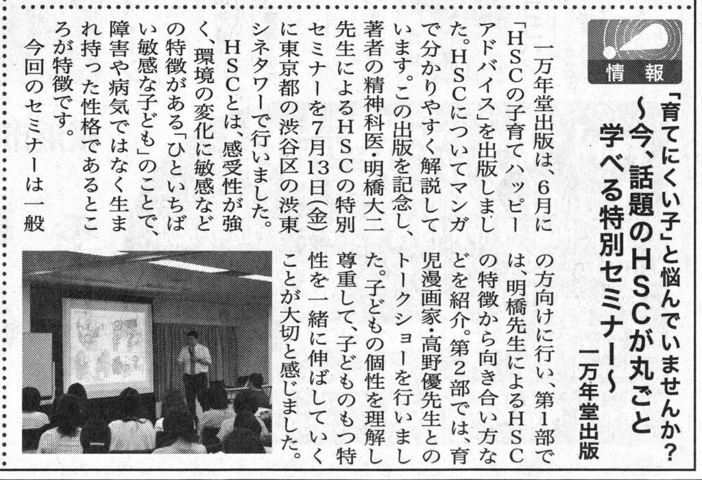 神奈川新聞に 『HSCの子育てハッピーアドバイス』発刊記念イベントの記事が掲載されましたの画像1