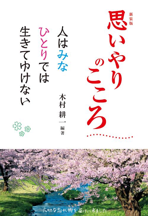 【1万年堂通信】『こころきらきら枕草子~笑って恋して清少納言』発刊しました!!(第393号)の画像3
