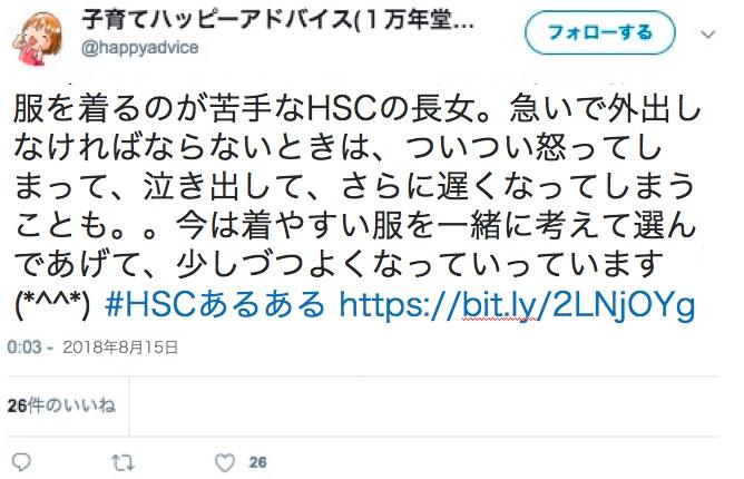 「HSCあるある」キャンペーン!Twitter・インスタグラムに投稿して素敵な賞品をゲット!の画像5