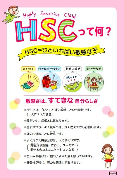 「HSCあるある」キャンペーン!Twitter・インスタグラムに投稿して素敵な賞品をゲット!の画像4