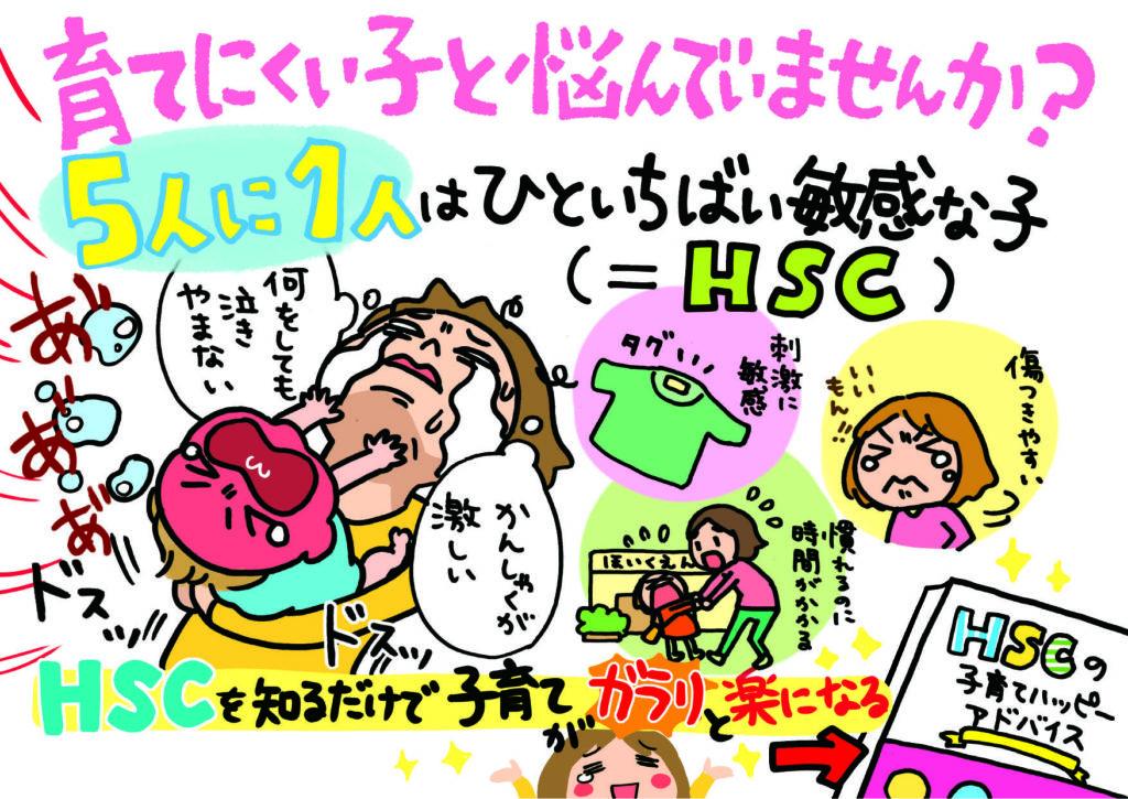『HSCの子育てハッピーアドバイス』のイラストレーター太田知子さんが書店を訪問の画像2