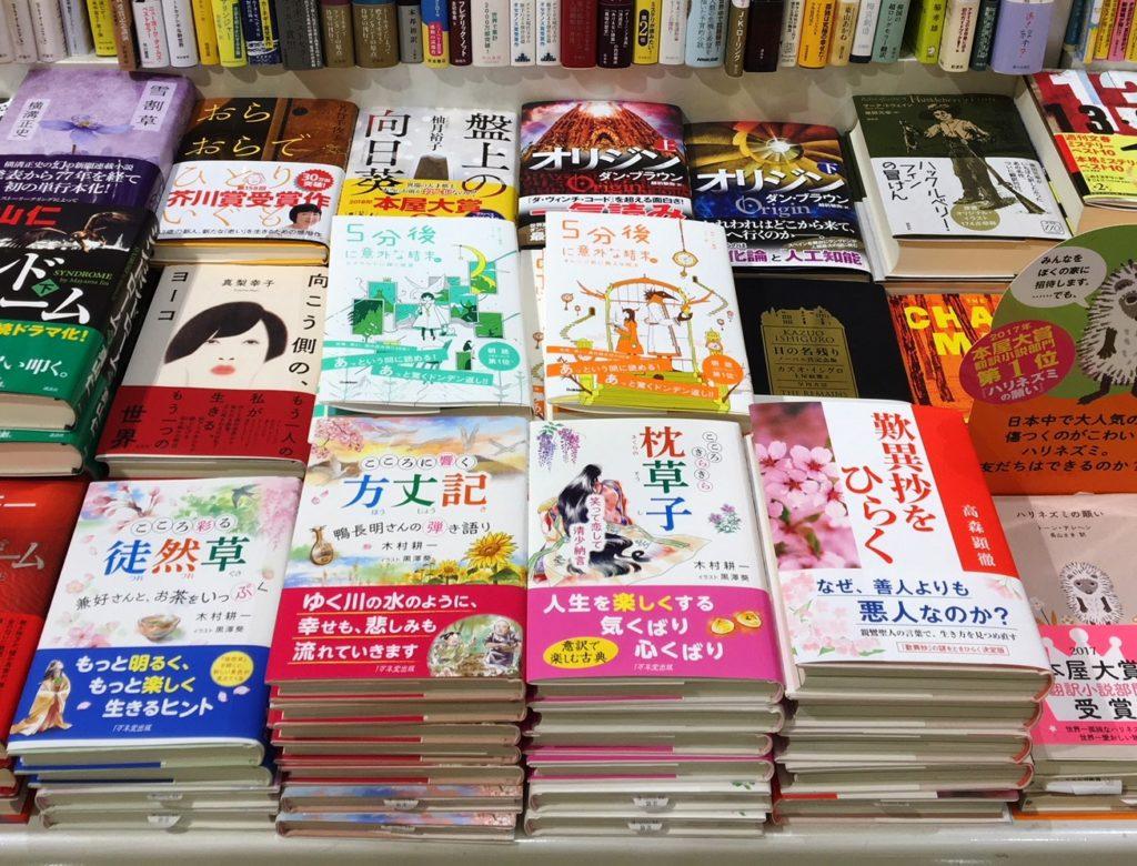 『こころきらきら枕草子』が全国の書店に並びましたの画像4