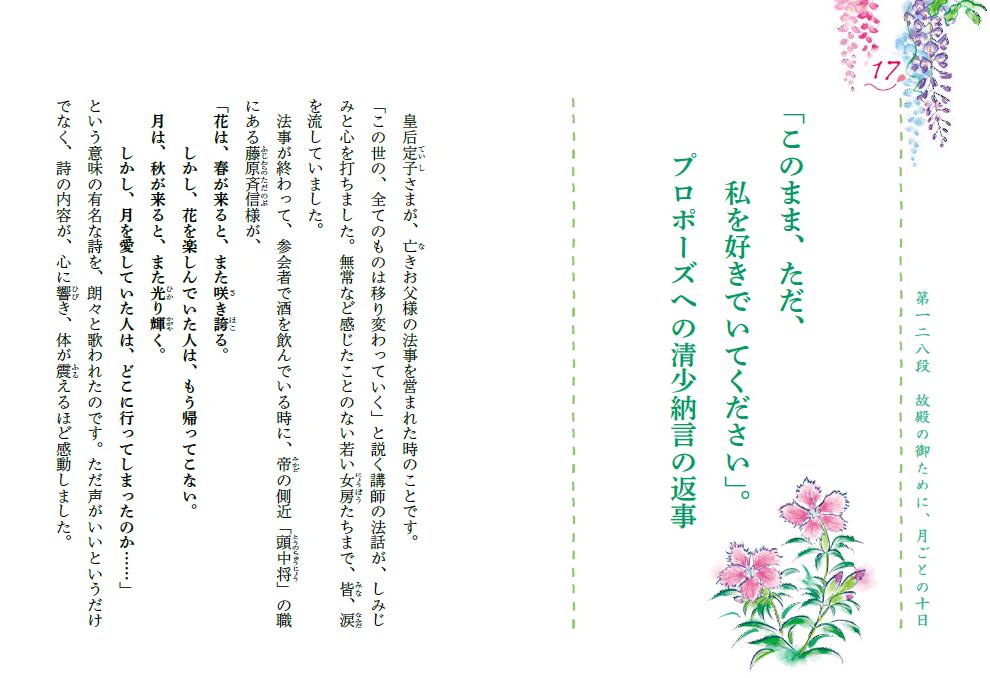 枕草子を分かりやすい意訳で楽しむ~『こころきらきら枕草子』のご紹介の画像2