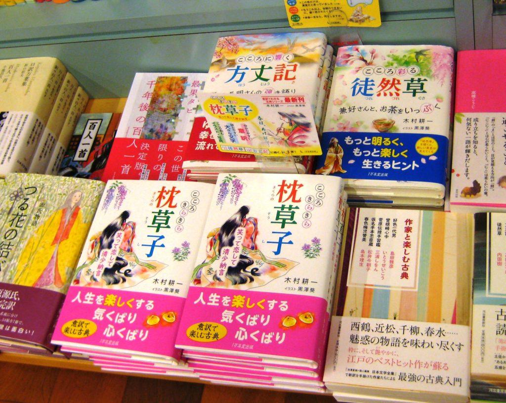 『こころきらきら枕草子』ほか古典3点がAmazonランキングで1・2・3位を独占!の画像1