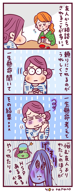 高野優さんHSPマンガ(2)