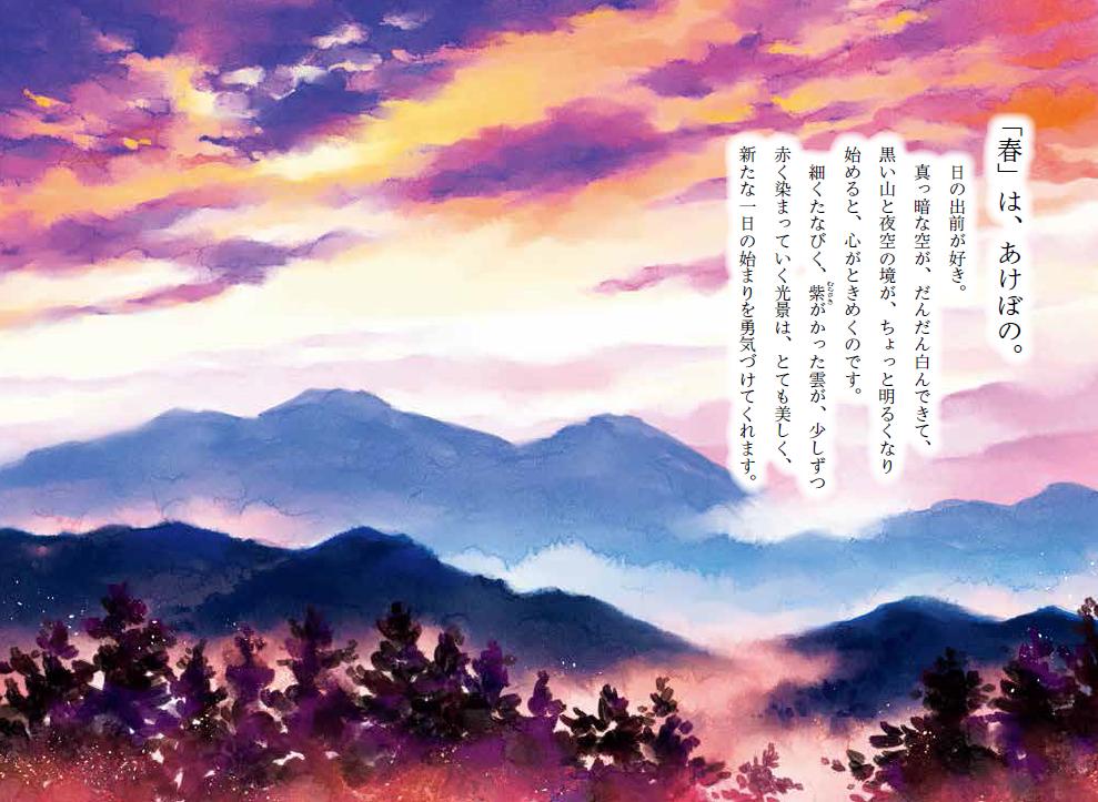 枕草子を分かりやすい意訳で楽しむ~『こころきらきら枕草子』のご紹介の画像4