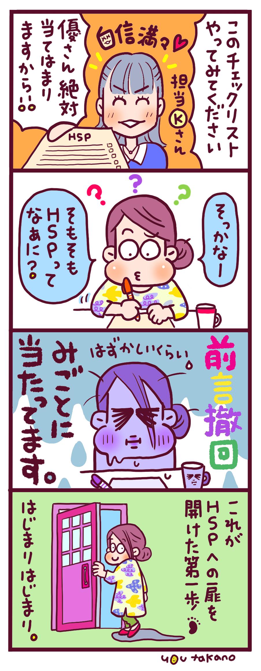 HSPマンガ(高野優さん)