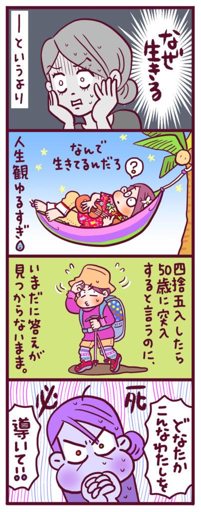 マンガ初心者大歓迎!「なぜ生きる大賞」4コマ・8コママンガのサンプルの画像5