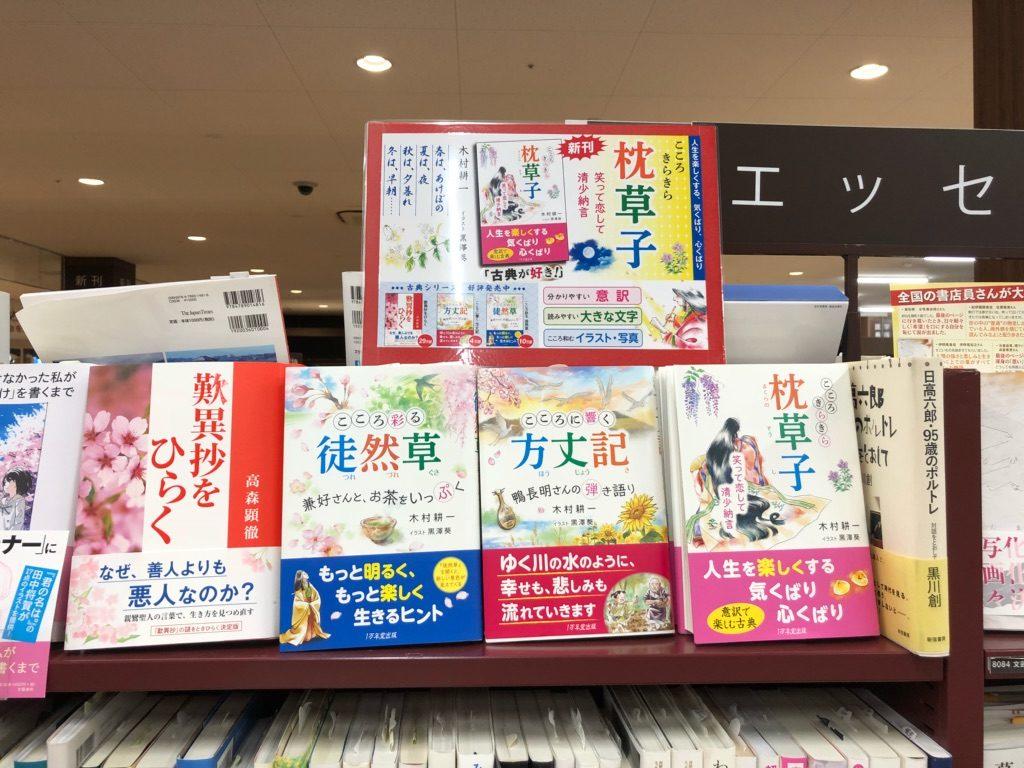『こころきらきら枕草子』が全国の書店に並びましたの画像3