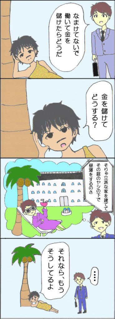 マンガ初心者大歓迎!「なぜ生きる大賞」4コマ・8コママンガのサンプルの画像3
