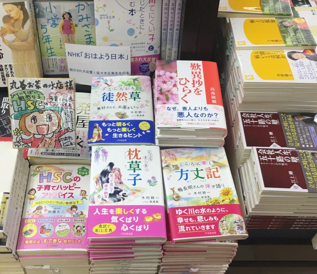 『こころきらきら枕草子』が全国の書店に並びましたの画像2
