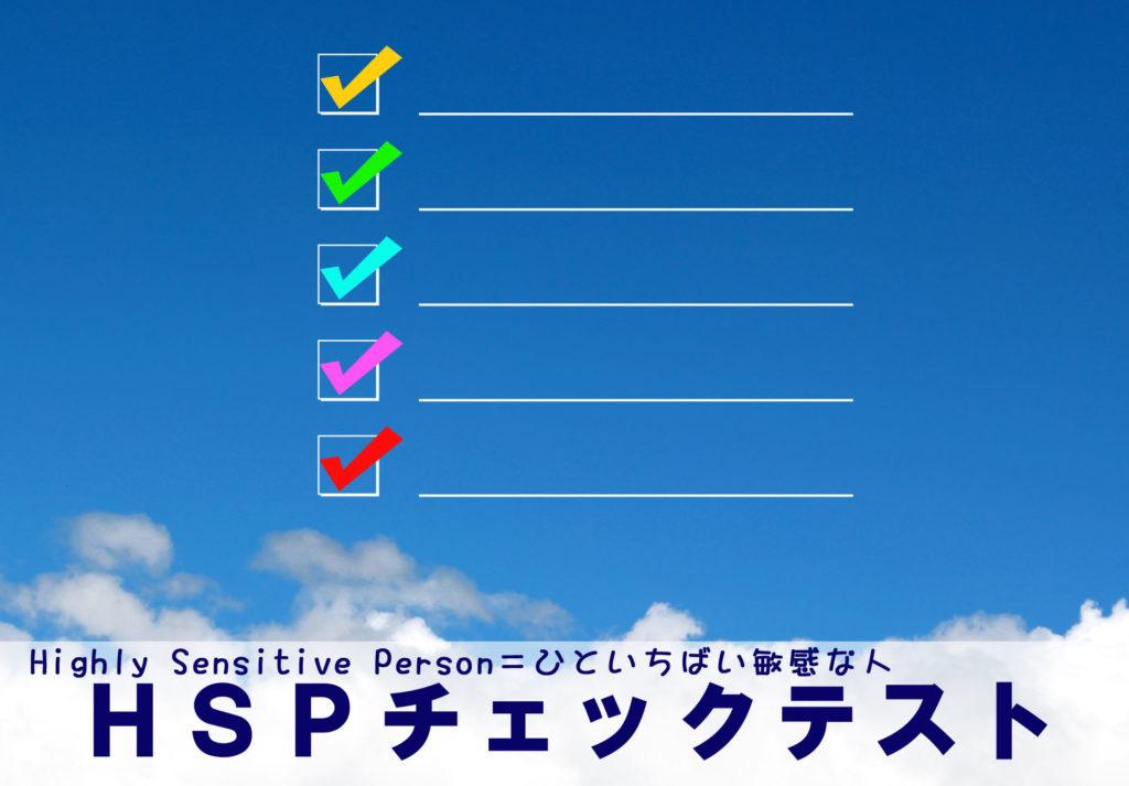 HSPチェックテスト