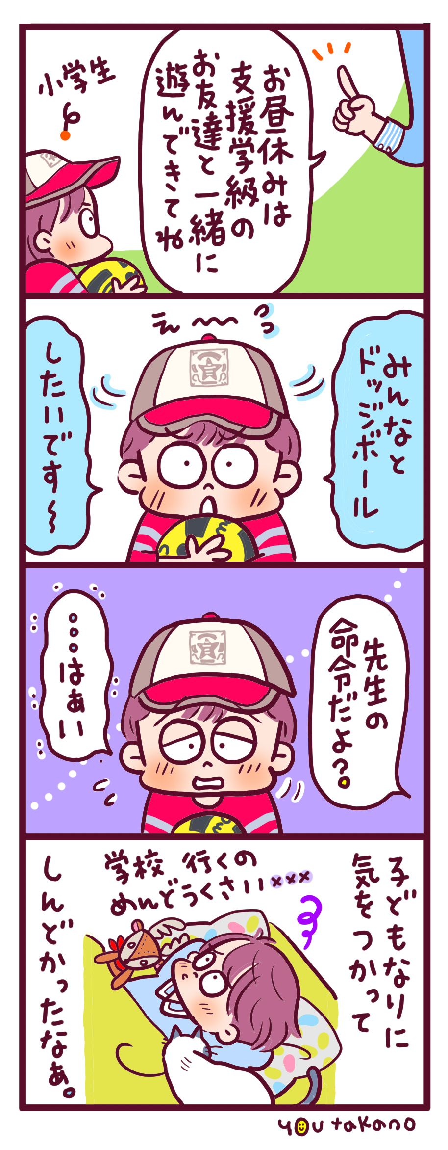 HSP3(高野優)