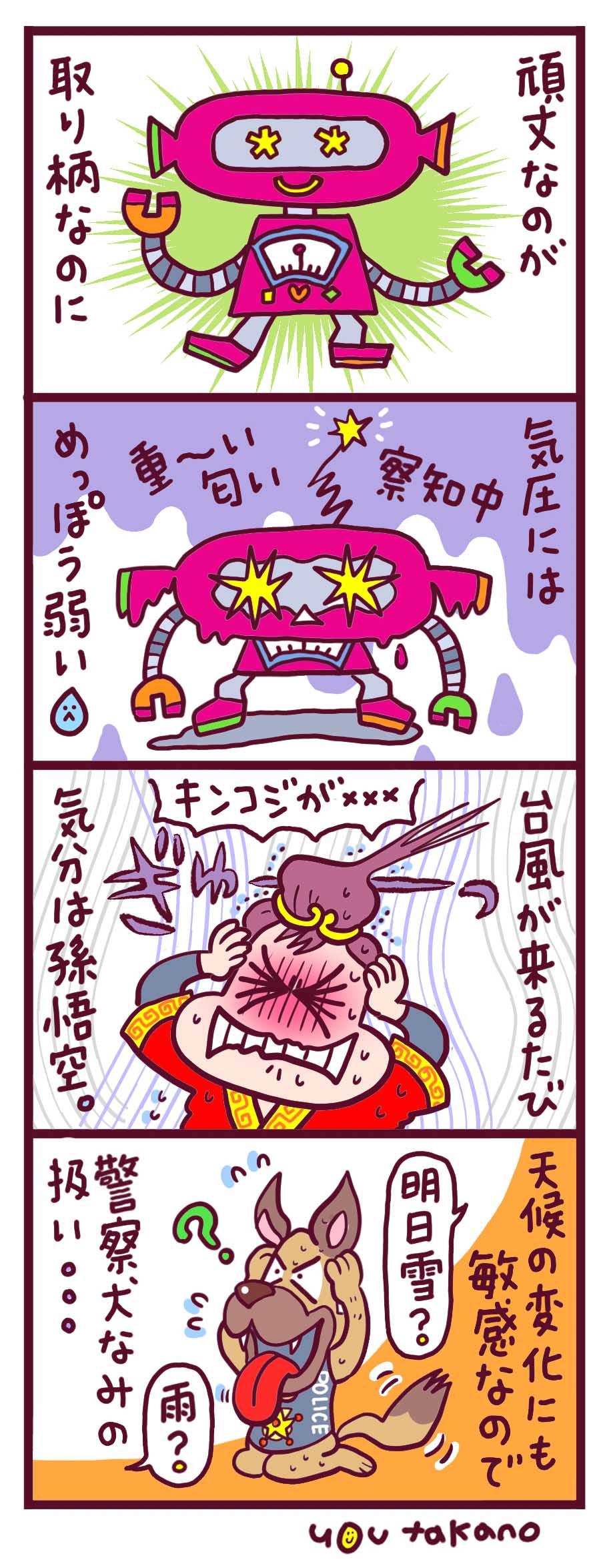 気圧の変化で頭痛がしたり、淀んだ空気が気になったりしませんか?:高野優のHSPマンガエッセイ④の画像1