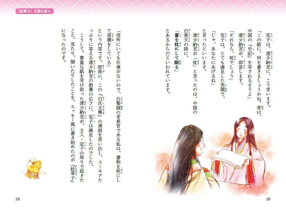 枕草子を分かりやすい意訳で楽しむ~『こころきらきら枕草子』のご紹介の画像3