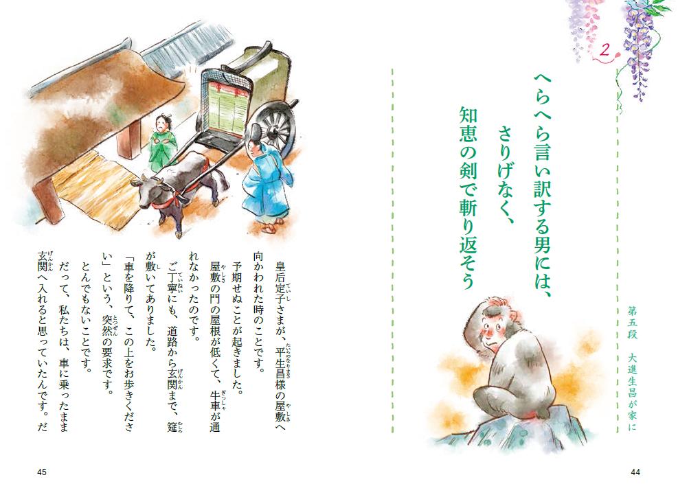 枕草子を分かりやすい意訳で楽しむ~『こころきらきら枕草子』のご紹介の画像1