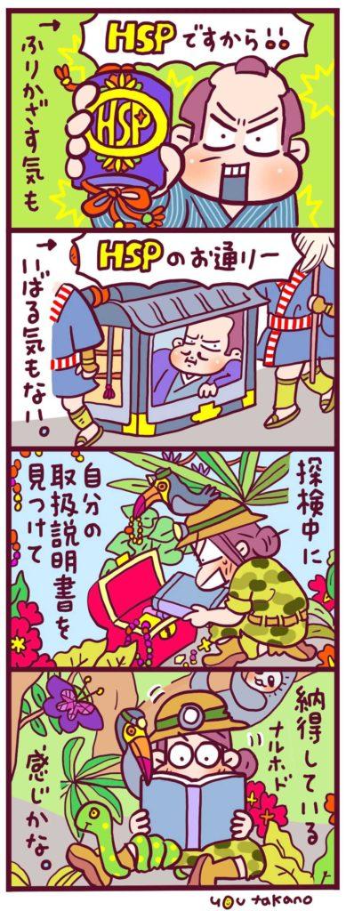 高野優さんHSPマンガ