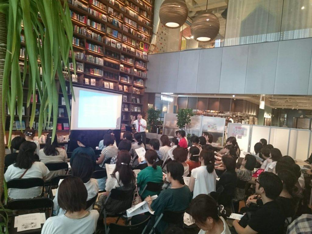 HSCトークセミナー大盛況!at枚方蔦屋書店(大阪)の画像1