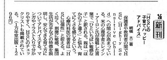 下野新聞に『HSCの子育てハッピーアドバイス』の書評が掲載されましたの画像1