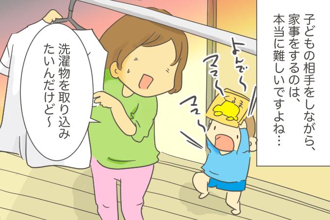 【育児マンガ】なみの子育て奮闘記「これ読んで~」「あそぼー」忙しい夕方に限ってどうしてこうなの?の画像1
