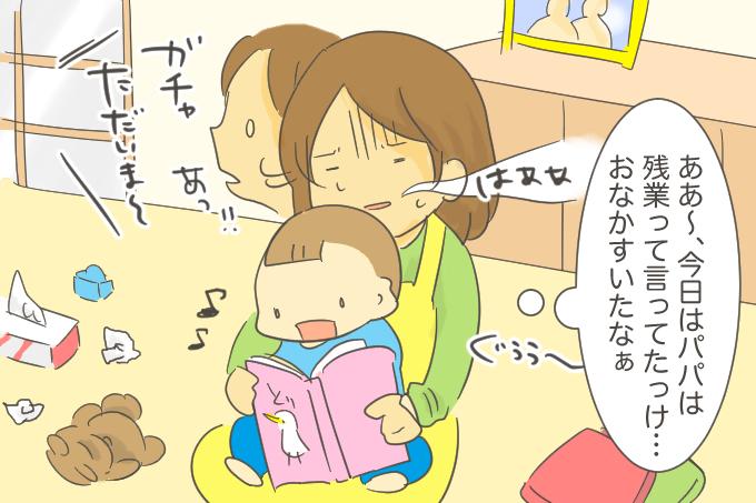 【育児マンガ】なみの子育て奮闘記「これ読んで~」「あそぼー」忙しい夕方に限ってどうしてこうなの?の画像3