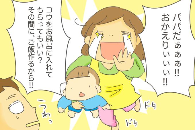 【育児マンガ】なみの子育て奮闘記「これ読んで~」「あそぼー」忙しい夕方に限ってどうしてこうなの?の画像4
