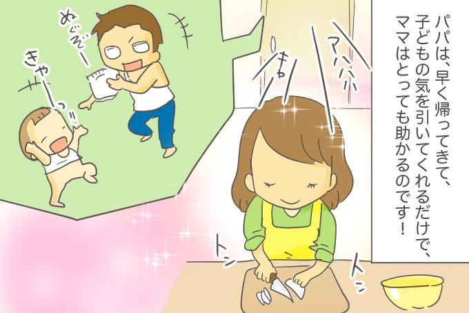 【育児マンガ】なみの子育て奮闘記「これ読んで~」「あそぼー」忙しい夕方に限ってどうしてこうなの?の画像6