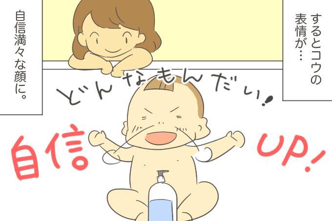 なみさんの育児マンガ