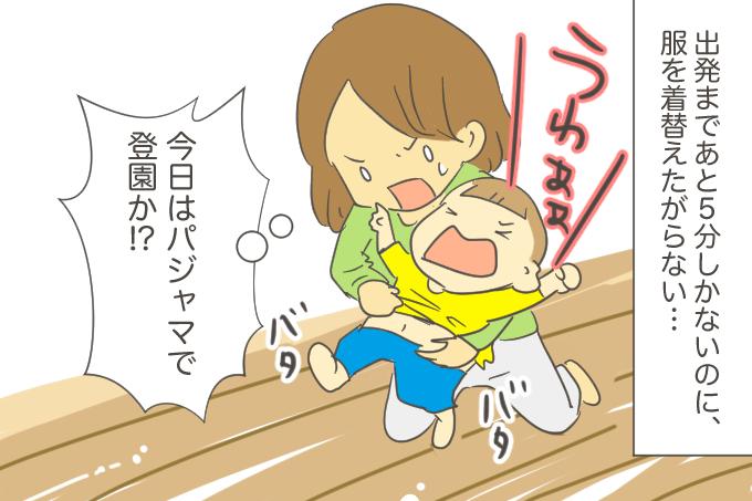 【育児マンガ】なみの子育て奮闘記「ヤダ!」「アッチ!」2歳児に振り回される毎日ですの画像2