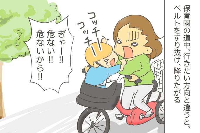 【育児マンガ】なみの子育て奮闘記「ヤダ!」「アッチ!」2歳児に振り回される毎日ですの画像3