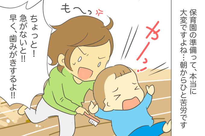 【育児マンガ】なみの子育て奮闘記「ヤダ!」「アッチ!」2歳児に振り回される毎日ですの画像1